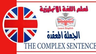 الجملة المعقدة THE COMPLEX SENTENCE في اللغة الانجليزية