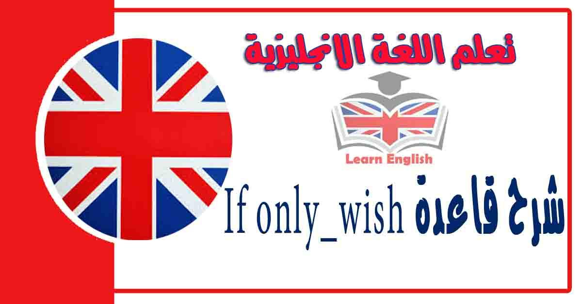 شرح استخدام قاعدة If only _ wish في اللغة الانجليزية