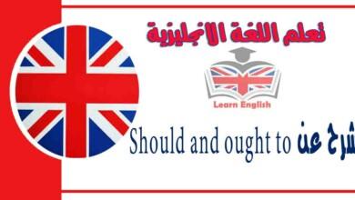 شرح استخدام Should and ought to في اللغة الانجليزية