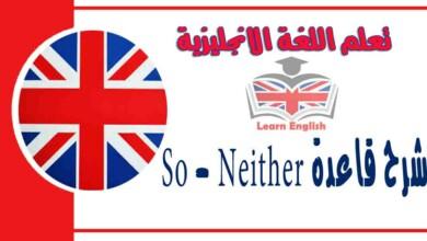 شرح قاعدة So - Neither في اللغة الانجليزية