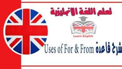شرح قاعدة Uses of For & From في اللغة الانجليزية