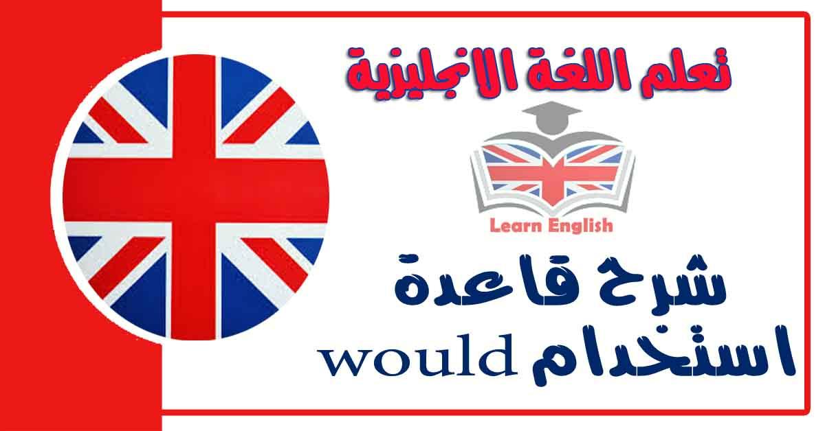شرح قاعدة استخدام would في اللغة الانجليزية