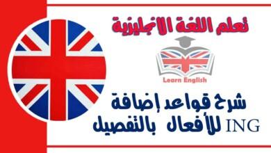 شرح قواعد إضافة ING للأفعال في اللغة الانجليزية بالتفصيل مع الأمثلة