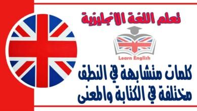 كلمات متشابهة في النطق مختلفة في الكتابة والمعنى في اللغة الانجليزية