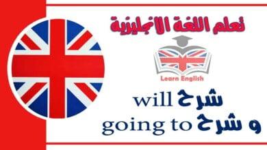 شرح will و شرح going to في اللغة الانجليزية