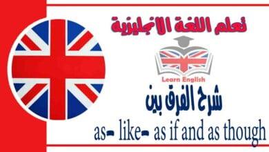 شرح الفرق بين as_ like_ as if and as though في اللغة الانجليزية
