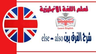 شرح الفرق بين else و also في اللغة الانجليزية