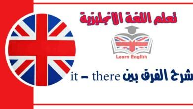 شرح الفرق بين it - there في اللغة الانجليزية