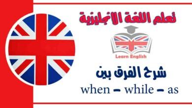 شرح الفرق بين when - while - as في اللغة الانجليزية