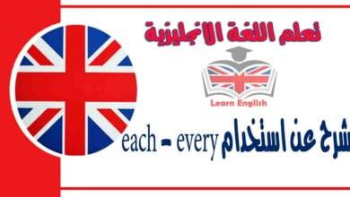 شرح عن استخدام each - every في اللغة الانجليزية