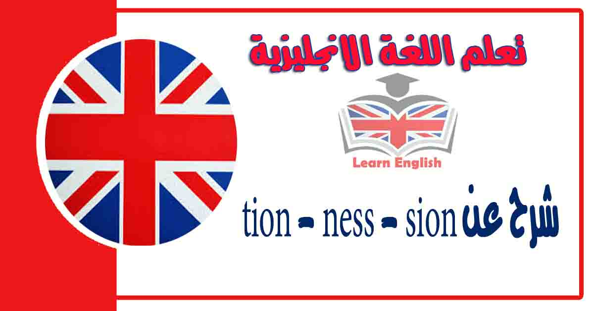 شرح عن tion - ness - sion في اللغة الانجليزية