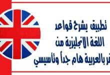 تطبيق يشرح قواعد اللغة الانجليزية من الصفر بالعربية هام جداً وتأسيسي