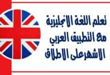 تعلم اللغة الانجليزية مع التطبيق العربي الاشهرعلى الاطلاق
