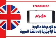 ترجم اي ورقة مكتوبة باللغة الانجليزية إلى اللغة العربية باستخدام كاميرا الموبايل
