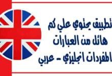 تطبيق يحتوي علي كم هائل من العبارات و المفردات انجليزي - عربي