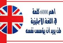 اهم 6000 كلمة في اللغة الانجليزية لمن يريد أن يؤسس نفسه و تعلم كيفية نطق الكلمات