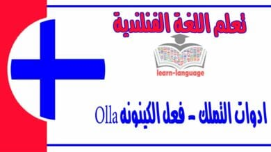ادوات التملك - فعل الكينونه Olla في اللغة الفنلندية