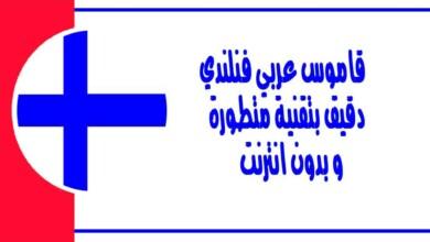 قاموس عربي فنلندي