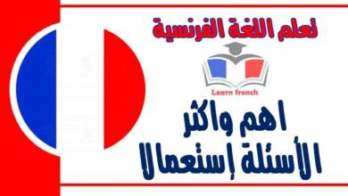 اهم واكثر الأسئلة إستعمالا في اللغة الفرنسية