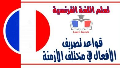 قواعد تصريف الأفعال في مختلف الأزمنة في اللغة الفرنسية