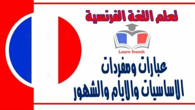 عبارات ومفردات الاساسيات والايام والشهور في اللغة الفرنسية مع لفظها بالعربي