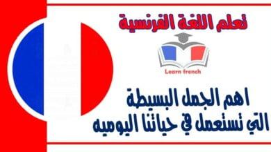 اهم الجمل البسيطة التي تستعمل في حياتنا اليوميه في اللغة الفرنسية