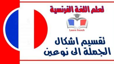 تقسيم اشكال الجملة الى نوعين في اللغة الفرنسية