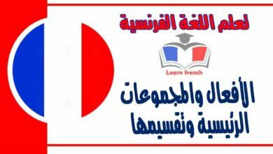 الأفعال والمجموعات الرئيسية وتقسيمها في اللغة الفرنسية