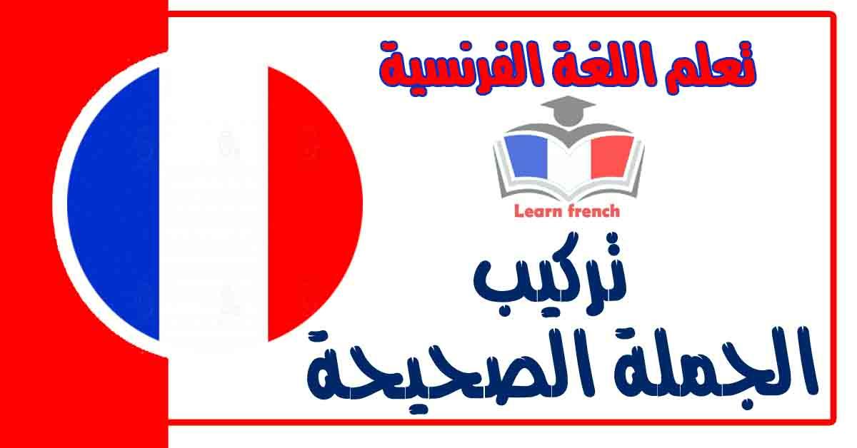 تركيب الجملة الصحيحة في اللغة الفرنسية