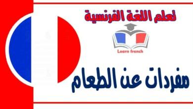 مفردات عن الطعام في اللغة الفرنسية