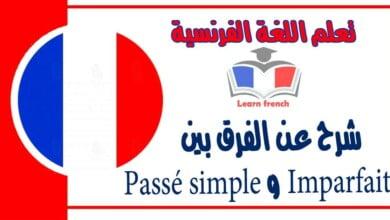 شرح عنالفرق بين Imparfait و Passé simple في اللغة الفرنسية