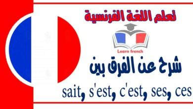 شرح عن الفرقبين sait, s'est, c'est, ses, ces في اللغة الفرنسية لها نفس النطق وتختلف في المعنى