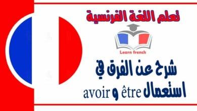 شرح عنالفرق في استعمال être و avoir في اللغة الفرنسية