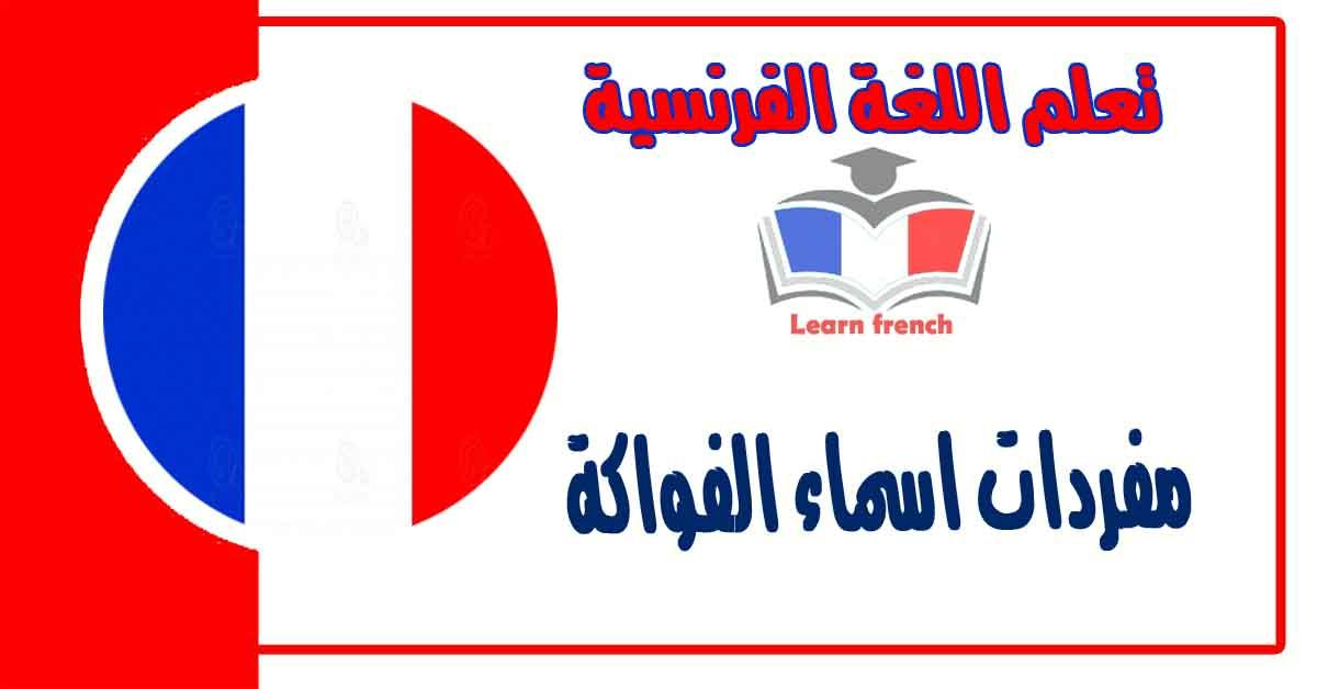 مفردات اسماء الفواكة في اللغة الفرنسية