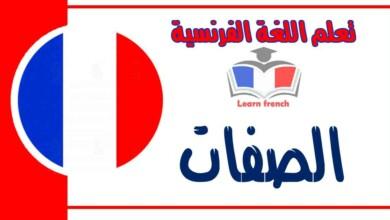 الصفات في اللغة افرنسيةشرح مهم جدا