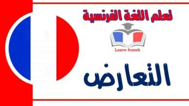 التعارض في اللغة الفرنسيةدرس مهم جدا