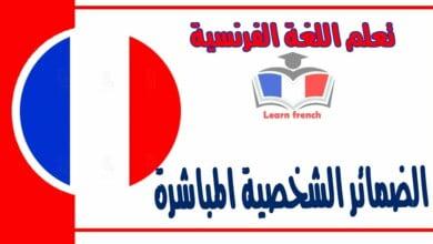 الضمائر الشخصية المباشرة في اللغة الفرنسية