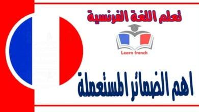 اهم الضمائر المستعملة في اللغة الفرنسية