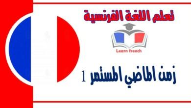 زمن الماضي المستمر في اللغة الفرنسية 1