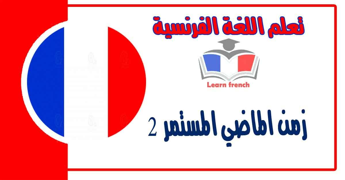 زمن الماضي المستمر في اللغة الفرنسية 2