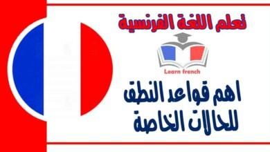 اهم قواعد النطق للحالات الخاصة في اللغة الفرنسية