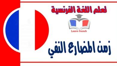 زمن المضارع النفي في اللغة الفرنسية