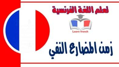 زمن ﻣﻀﺎﺭﻉ ﺍﻟﺸﻚ في اللغة الفرنسية