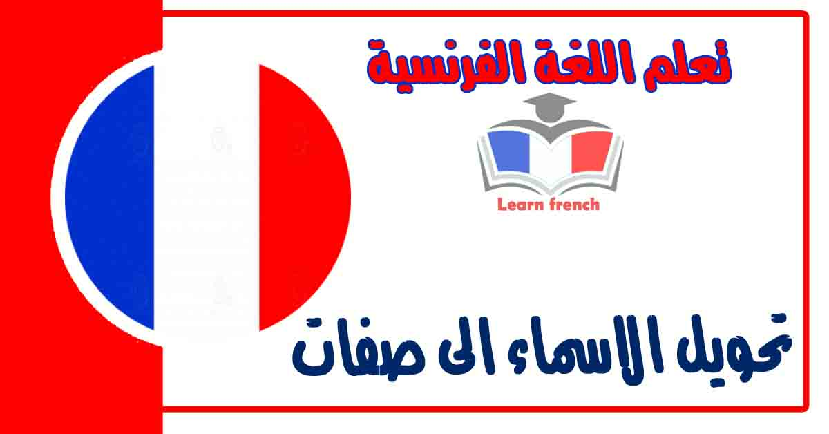 تحويل الاسماء الى صفات في اللغة الفرنسية