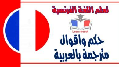 حكم واقوال باللغة الفرنسية مترجمة بالعربية
