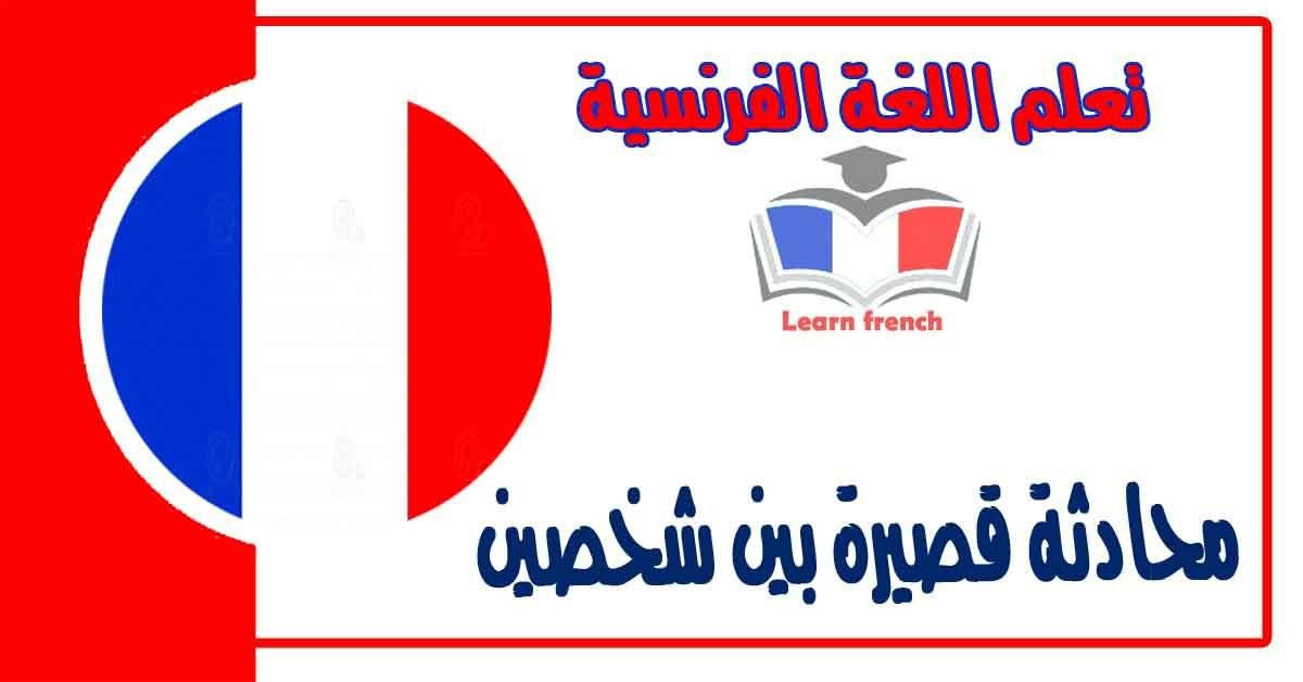 محادثة قصيرة بين شخصين في اللغة الفرنسية
