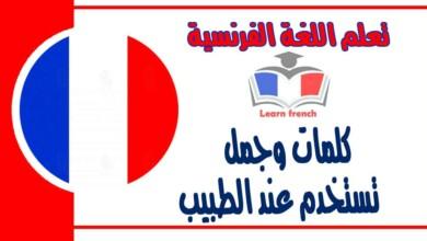 كلمات وجمل تستخدم عند الطبيب في اللغة الفرنسية