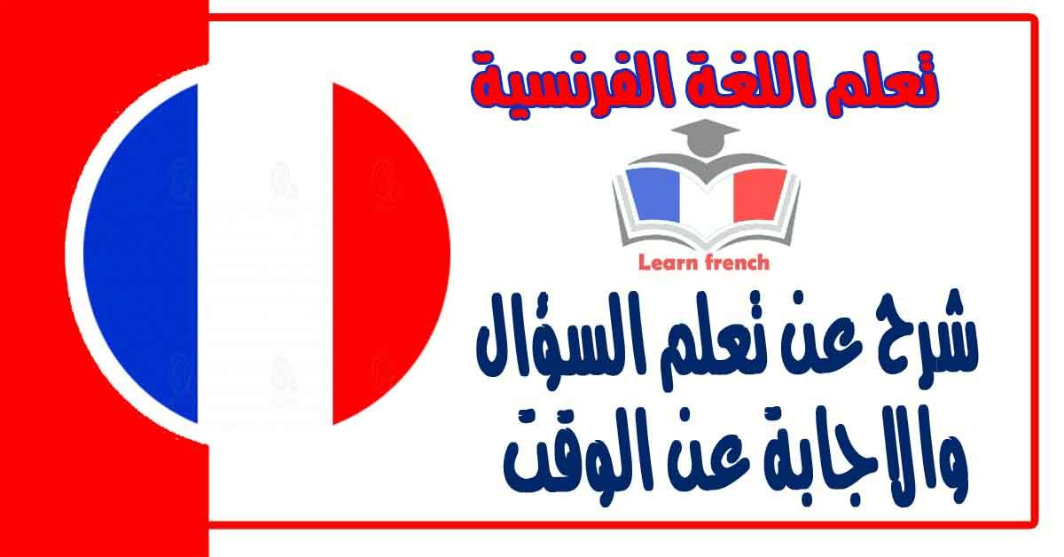 شرح عن تعلم السؤال والاجابة عن الوقت في اللغة الفرنسية