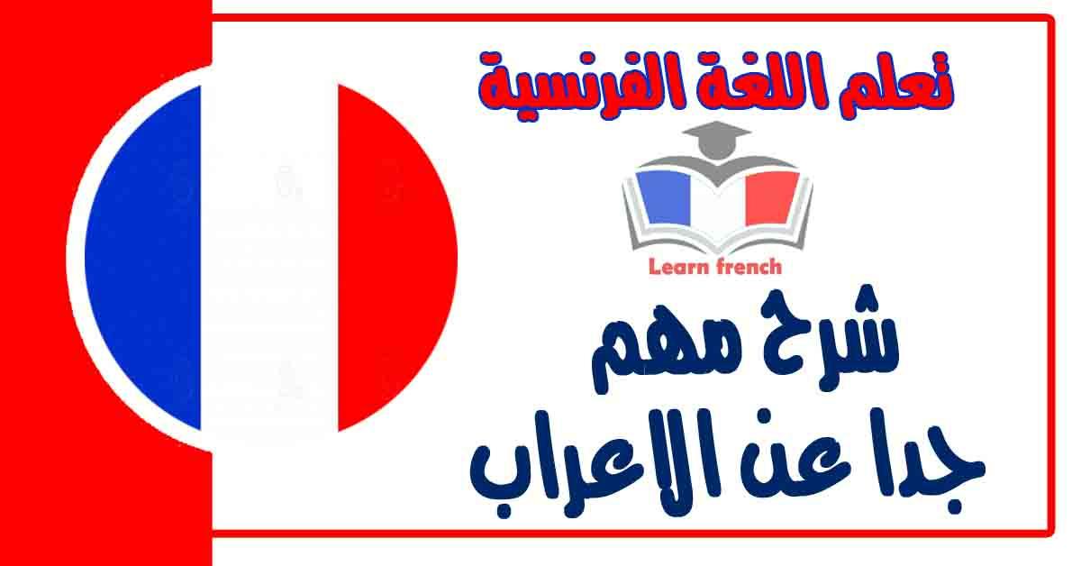 شرح مهمجدا عنالاعراب فى اللغة الفرنسية