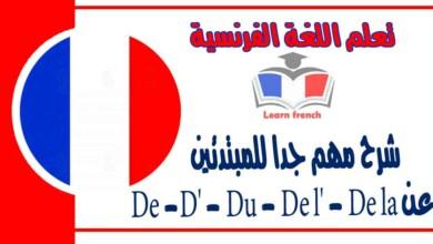 شرح مهم جدا للمبتدئين عنDe -D' - Du - De l' - De la في اللغة الفرنسية